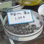 『カオスだもんね!』隕石を取材に行ったハズが、小石を千円で買っていた件