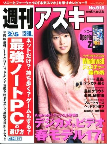 週刊アスキー2/5号(1月22日発売)