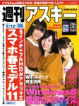 週刊アスキー2/12号(1月29日発売)