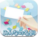 紙の名刺を今スグ発注できるiPhoneアプリに惚れた!