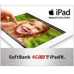 128GB iPadも最大1万2600円安くなるソフトバンクのキャンペーン
