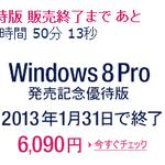 Windows8の優待販売まもなく終了。Amazonもカウントダウン中