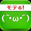 凝った顔文字がサッと入力できるAndroidアプリがイカス!