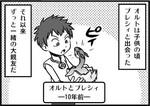 週アスCOMIC「パズドラ冒険4コマ パズドラま!」第01回