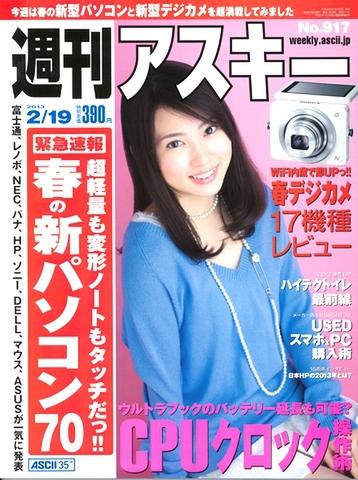 週刊アスキー2/19号(2月5日発売)