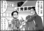 週アスCOMIC「パズドラ冒険4コマ パズドラま!」第03回