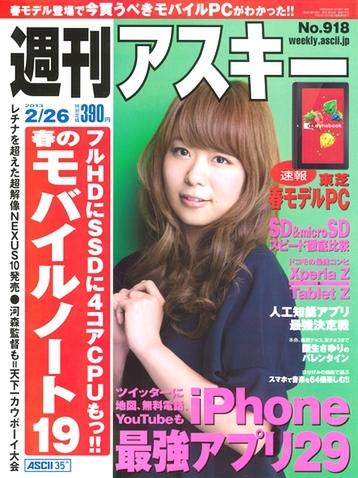 週刊アスキー2/26号(2月12日発売)