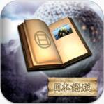 本の世界のナゾを解き明かすiPhoneアプリ、Riven: The Sequel to Myst