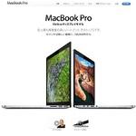 Retina MacBook Proが安くなったどー! Airとの差は1万円