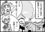 週アスCOMIC「パズドラ冒険4コマ パズドラま!」第05回