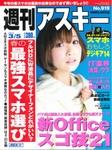 週刊アスキー3/5号(2月19日発売)