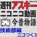 """2月22日21時に生放送 ニコつく運営が語る""""つくってみた""""【ニコ動今昔物語】"""