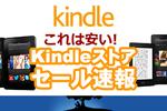 Kindleストアセール速報:4/30 人気タイトル50%オフ! ゴールデンウィークセール開催中