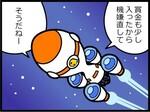 週アスCOMIC「キャプテン・ビッキー」第05回