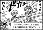 週アスCOMIC「パズドラ冒険4コマ パズドラま!」第07回