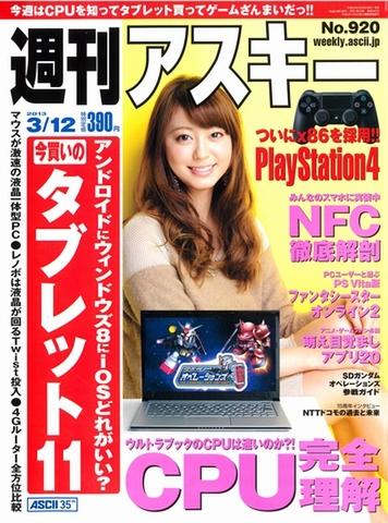 週刊アスキー3/12号(2月26日発売)