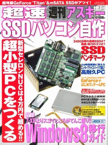 週刊アスキー増刊『超速SSDパソコン自作』(2月27日発売)