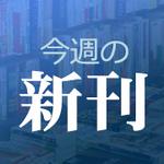 日本の電子産業衰退の理由をさぐる『電子立国は、なぜ凋落したか』他【今週の新刊】