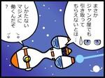 週アスCOMIC「キャプテン・ビッキー」第07回