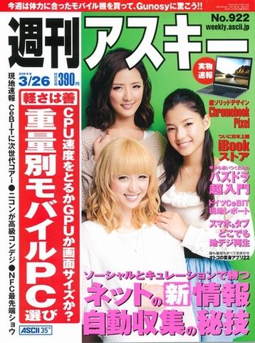 週刊アスキー3/26号(3月12日発売)