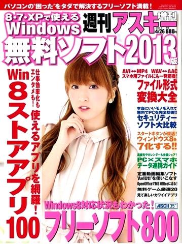 週刊アスキー増刊『8・7・XPで使える Windows無料ソフト2013』(3月15日発売)