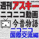 3月25日21時ニコ生配信 ニコニコ国際交流とは何だ?【ニコ動今昔物語】