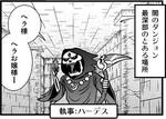 週アスCOMIC「パズドラ冒険4コマ パズドラま!」第16回