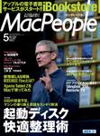 MacPeople 5月号(3月29日発売)