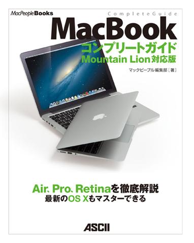 MacBook Proコンプリートガイド Mountain Lion対応版(12月4日発売)