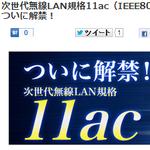 802.11ac(Draft)無線LANルーターがアイ・オー・データからさっそく登場