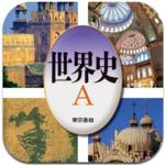 東京書籍が本気を出したデジタル教科書で勉強してみた|Mac