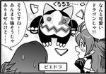 週アスCOMIC「パズドラ冒険4コマ パズドラま!」第18回