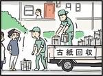 週アスCOMIC「都営 はなまる団地」第22回
