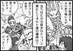 週アスCOMIC「パズドラ冒険4コマ パズドラま!」一時休載のお知らせ