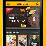 LINEが電子書籍に参入 3万冊以上のマンガを配信する『LINE マンガ』開始