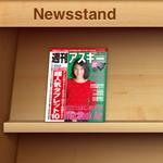"""週アスのNewsstand版では""""自動コンテンツダウンロード""""をチェック"""