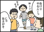 週アスCOMIC「都営 はなまる団地」第24回