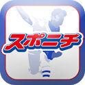 スポニチプロ野球速報2013