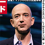 Amazonの真実をえぐる!GAMFAに切り込む新雑誌アスキークラウド発売