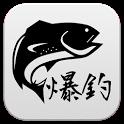 釣りの結果を写真といっしょに管理できるAndroidアプリ、爆釣自慢