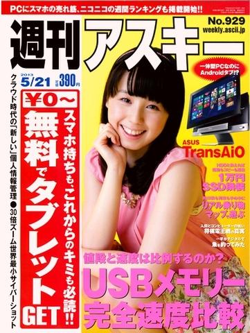 週刊アスキー5/21号(5月7日発売)