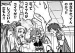 週アスCOMIC「パズドラ冒険4コマ パズドラま!」第20回