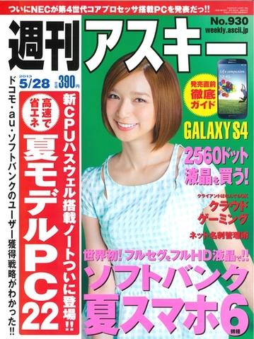週刊アスキー5/28号(5月14日発売)