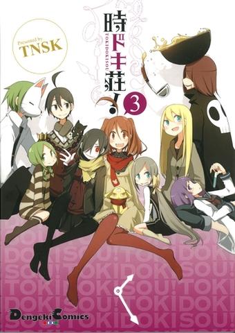 『時ドキ荘!3』(5月27日発売)