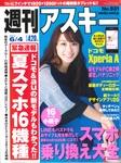 週刊アスキー6/4号(5月21日発売)