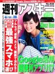 週刊アスキー6/11号(5月28日発売)