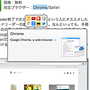 調べることを忘れる前に即検索できるブラウザー拡張機能|Mac