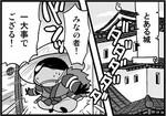 週アスCOMIC「パズドラ冒険4コマ パズドラま!」第26回