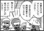 週アスCOMIC「パズドラ冒険4コマ パズドラま!」第27回