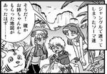 週アスCOMIC「パズドラ冒険4コマ パズドラま!」第29回